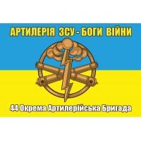 Прапор 44 ОАБр Артилерія ЗСУ - Боги Війни