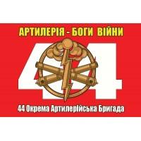 Прапор 44 ОАБр Артилерія - Боги Війни (червоний)