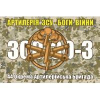 Флаг 44 ОАБр Артилерія ЗСУ - Боги Війни 300-30-3 (пиксель)