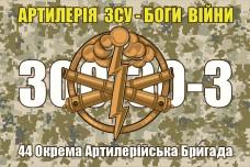 Купить Флаг 44 ОАБр Артилерія ЗСУ - Боги Війни 300-30-3 (пиксель) в интернет-магазине Каптерка в Киеве и Украине