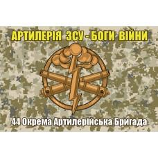 Флаг 44 ОАБр Артилерія ЗСУ - Боги Війни (пиксель)