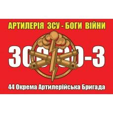 Флаг 44 ОАБр Артилерія ЗСУ - Боги Війни 300-30-3 (червоний)