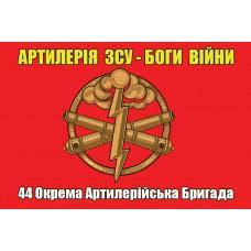 Флаг 44 ОАБр Артилерія ЗСУ - Боги Війни (червоний)