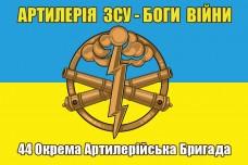 Флаг 44 ОАБр Артилерія ЗСУ - Боги Війни