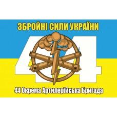 Флаг 44 Окрема Артилерійська Бригада ЗСУ з новим знаком артилерії ЗСУ