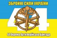 Прапор 44 Окрема Артилерійська Бригада ЗСУ з новим знаком артилерії ЗСУ