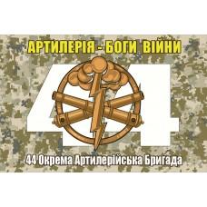 Флаг 44 ОАБр Артилерія - Боги Війни (пиксель)