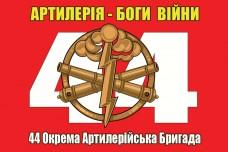 Флаг 44 ОАБр Артилерія - Боги Війни (червоний)