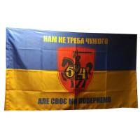 Прапор 54 ОМБр девіз Нам не треба чужого, Але своє ми повернемо!