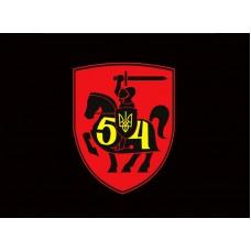 Флаг 54 бригада ЗСУ