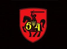 Купить Флаг 54 бригада ЗСУ в интернет-магазине Каптерка в Киеве и Украине
