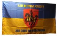 Флаг 54 ОМБр девиз Нам не треба чужого, Але своє ми повернемо!