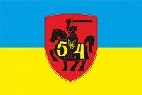 Прапор 54 ОМБр 54-та окрема механізована бригада