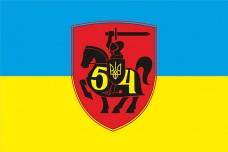 Купить Прапор 54 ОМБр 54-та окрема механізована бригада  в интернет-магазине Каптерка в Киеве и Украине