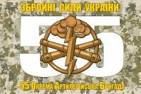 Флаг 55 Окрема Артилерійська Бригада з новим знаком артилерії ЗСУ (пиксель)