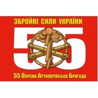 Прапор 55 ОАБр Збройні Сили України (червоний)