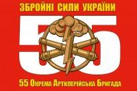 Флаг 55 Окрема Артилерійська Бригада з новим знаком артилерії ЗСУ (червоний)