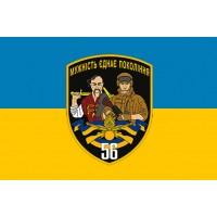 Флаг 56 окрема мотопіхотна бригада ЗСУ Маріуполь