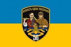 Купить Флаг 56 окрема мотопіхотна бригада ЗСУ Маріуполь в интернет-магазине Каптерка в Киеве и Украине