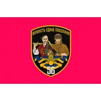 Прапор 56 ОМПБр (старий знак малиновий)