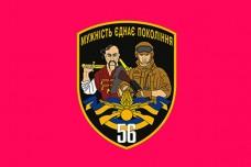 Флаг 56 окрема мотопіхотна бригада ЗСУ