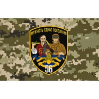 Флаг 56 ОМПБр ЗСУ (пиксель)