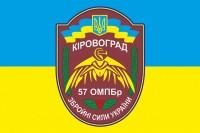 Прапор 57 ОМПБр - 57 окрема мотопіхотна бригада ЗСУ