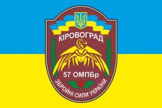 Купить Прапор 57 ОМПБр - 57 окрема мотопіхотна бригада ЗСУ в интернет-магазине Каптерка в Киеве и Украине