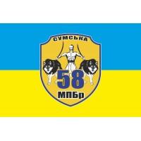 58 ОМПБр флаг з шевроном бригади