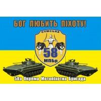 Прапор 58 ОМПБр Бог Любить Піхоту! (з шевроном)
