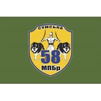 Прапор 58 ОМПБр з шевроном бригади (хакі)