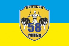 Купить Флаг 58 ОМПБр з шевроном бригади в интернет-магазине Каптерка в Киеве и Украине
