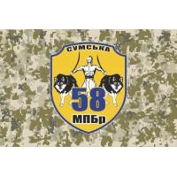 Прапор 58 ОМПБр з шевроном бригади (піксель)