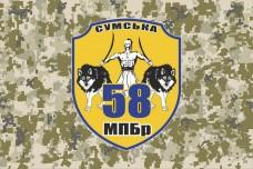 58 ОМПБр флаг з шевроном бригади (піксель)