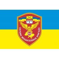 Флаг 92 Окрема Механізована Бригада ЗСУ