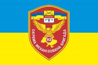 Прапор 92 ОМБр (жовто-блакитний старий знак)