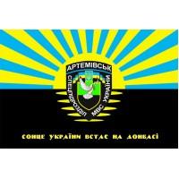 Прапор Батальйон Артемівськ - Сонце України встає на Донбасі
