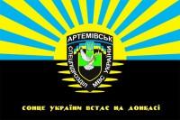 Флаг Батальйон Артемівськ - Сонце України встає на Донбасі