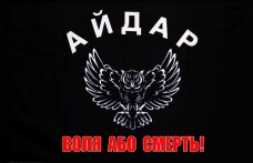Прапор батальйон Айдар (чорний)