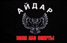 Флаг батальона Айдар