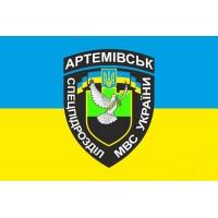 Флаг БПСПОН Артемовск МВД Украины