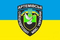 Прапор БПСПОН Артемівськ
