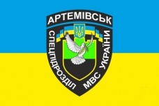 Купить Флаг БПСПОН Артемовск МВД Украины в интернет-магазине Каптерка в Киеве и Украине
