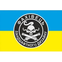 Флаг Фахівець Ландшафтного Дизайну