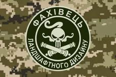 Прапор Фахівець Ландшафтного Дизайну (укрпіксель ММ14)