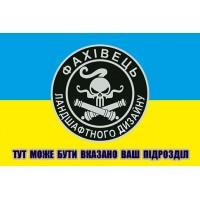 Флаг Фахівець Ландшафтного Дизайну з вказаним підрозділом на замовлення (укр)