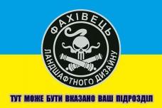 Прапор Фахівець Ландшафтного Дизайну з вказаним підрозділом на замовлення (укр)