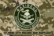 Прапор Фахівець Ландшафтного Дизайну з вказаним підрозділом на замовлення