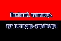 Флаг Пам'ятай, чужинець, тут господар - українець! (червоно-чорний)