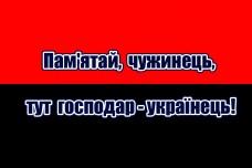 Прапор Пам'ятай, чужинець, тут господар - українець! (червоно-чорний)